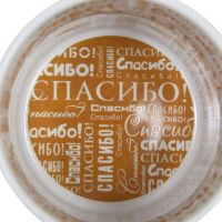 "Кружка керамика белая принт внутри ""Спасибо"" 330мл"